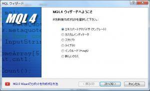 MQL4ウィザード
